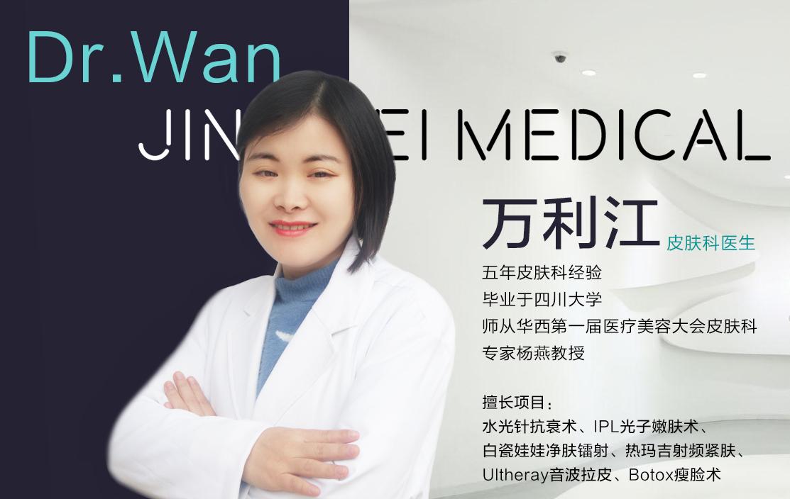 经纬美肤医生-王春艳
