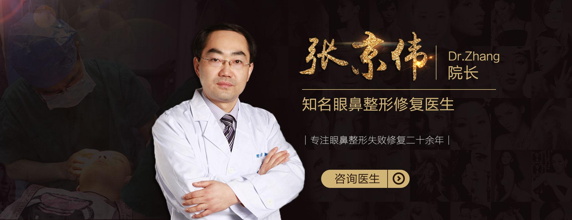 中国眼鼻整形修复医生-张京伟