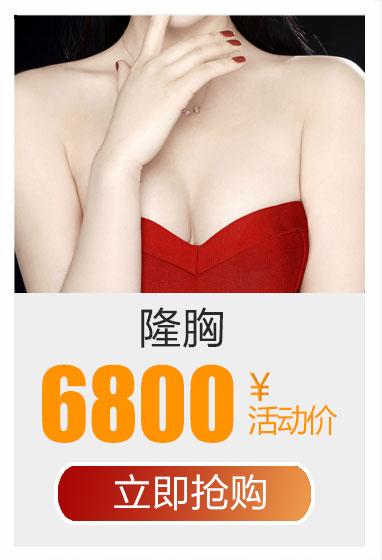 隆胸6800元