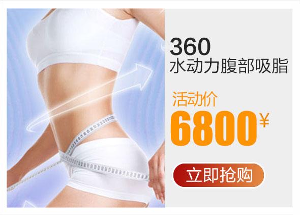 360水动力腹部吸脂